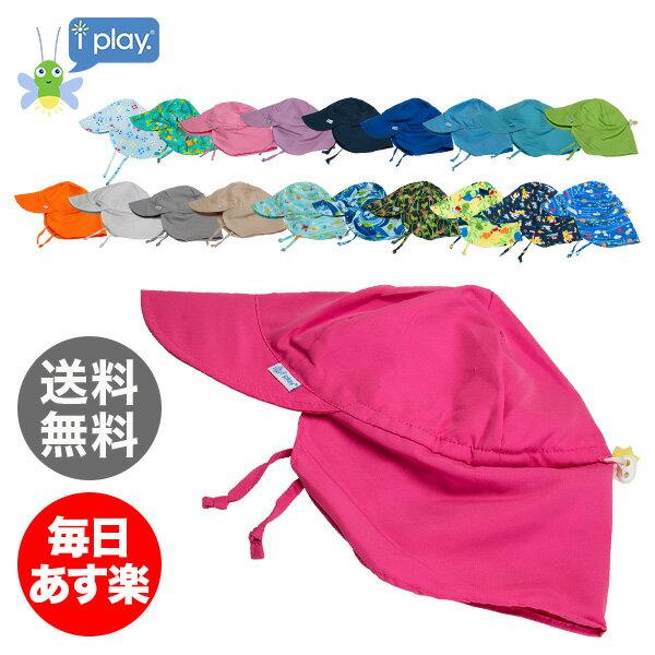 【最大13%OFFクーポン】アイプレイ Iplay 帽子 サンウェア フラップ付 紫外線防止 UVカット キャップ Sun Wear Flap Sun Protection Hat アウトドア べビー 赤ちゃん
