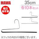 マワ Mawa ハンガー パンツ シングル 各10本セット 35cm マワハンガー KH35 KH35/U mawaハンガー まとめ買い スカート ストール 収納 機能的 デザイン クローゼット 新生活