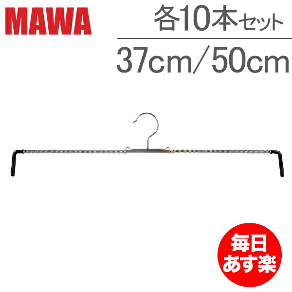 マワ Mawa ハンガー スカート ミニ / エル 各10本セット 37cm 50cm ロフィット パンツ スカート用 マワハンガー Rofit mawaハンガー まとめ買い 収納 クローゼット 新生活