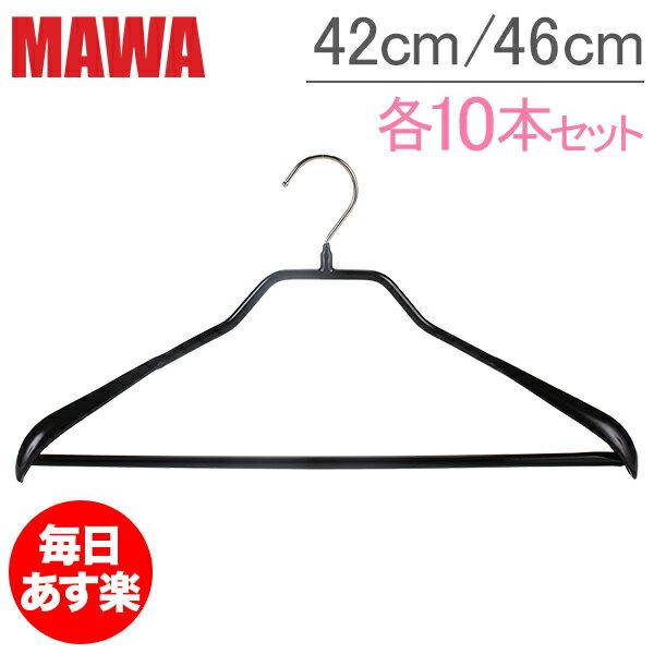 マワ MAWA ハンガー ボディーフォーム バー 各10本セット 42 × 5.5cm / 46 × 5.5cm マワハンガー mawaハンガー まとめ買い ノンスリップ 収納 滑り落ちない 機能的 デザイン クローゼット Mawa Bodyform 42/LS 46/LS 新生活