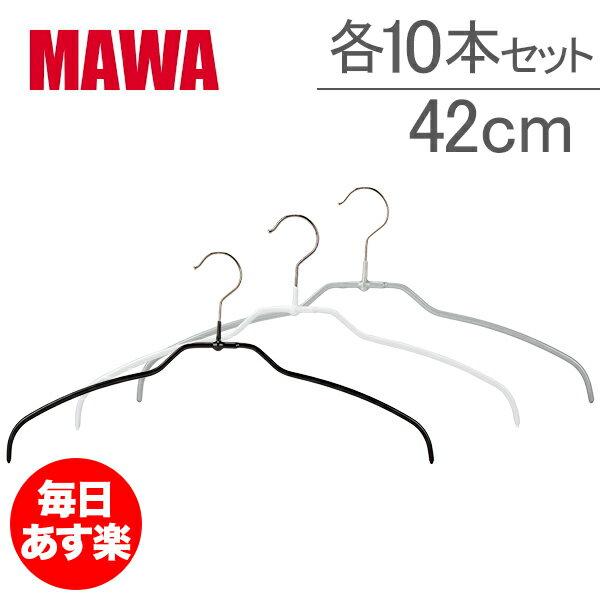 マワ Mawa ハンガー シルエットライト 各10本セット 42 × 0.5cm 軽量タイプ 4120 Silhouette light 42/FT メンズ レディース マワハンガー mawaハンガー まとめ買い 収納 新生活
