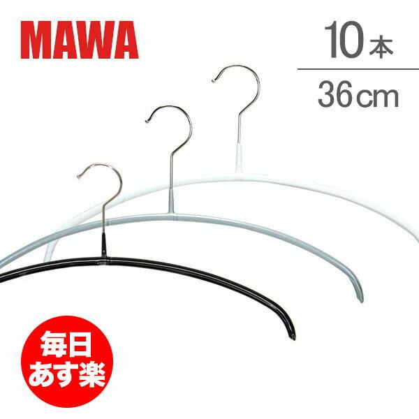 【本日限定 全品最安値に挑戦】 マワ MAWA ハンガー エコノミック 10本セット 03130/05 36 × 1cm 360 × 10mm マワハンガー mawaハンガー まとめ買い レディースハンガー メンズハンガー 男性 女性 収納 機能的 デザイン クローゼット セット Mawa Economic