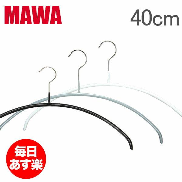 【本日限定 全品最安値に挑戦】 マワ MAWA ハンガー エコノミック 10本セット 40 × 1cm 400 × 10mm マワハンガー mawaハンガー まとめ買い レディースハンガー メンズハンガー 男性 女性 収納 機能的 デザイン クローゼット セット 03120/05 Mawa Economic
