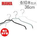 10本セット マワ ハンガー シルエット 36 × 1cm 360 × 10mm 収納 機能的 デザイン クローゼット セット 洗濯物 03240/05 Maw...