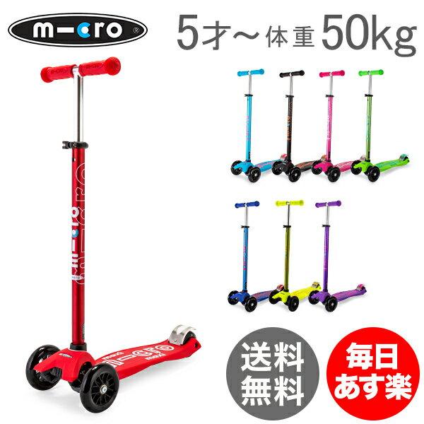 マイクロスクーター Micro Scooter キックボード 5才〜耐荷重50kg マキシ・マイクロ・デラックス Micro Maxi DELUXE kick board w/ Joystick キックスケーター