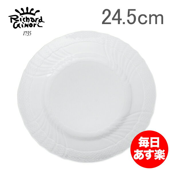リチャード・ジノリ Richard Ginori ベッキオホワイト プレート 24.5cm 002-0100-00000 Vecchio Ginori / White Flate plate お皿 食器 フラットプレート 新生活