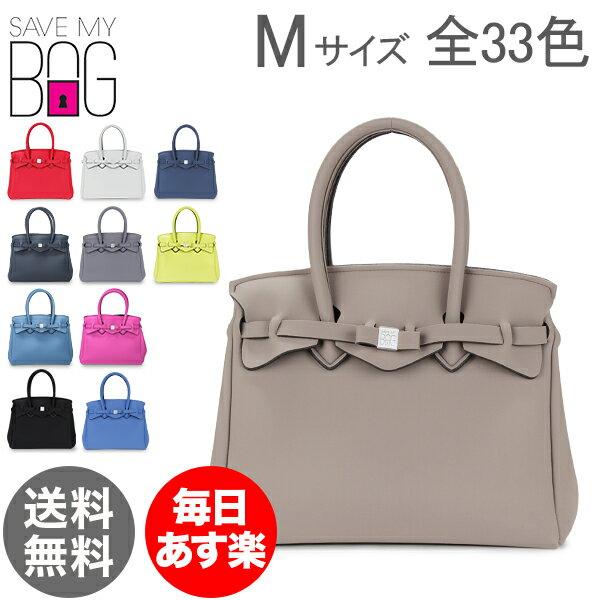 【お盆もあす楽】セーブマイバッグ Save My Bag ミス Mサイズ ハンドバッグ トートバッグ 10204N Standard Lycra MISS ( Medium ) レディース 軽量 ママバッグ