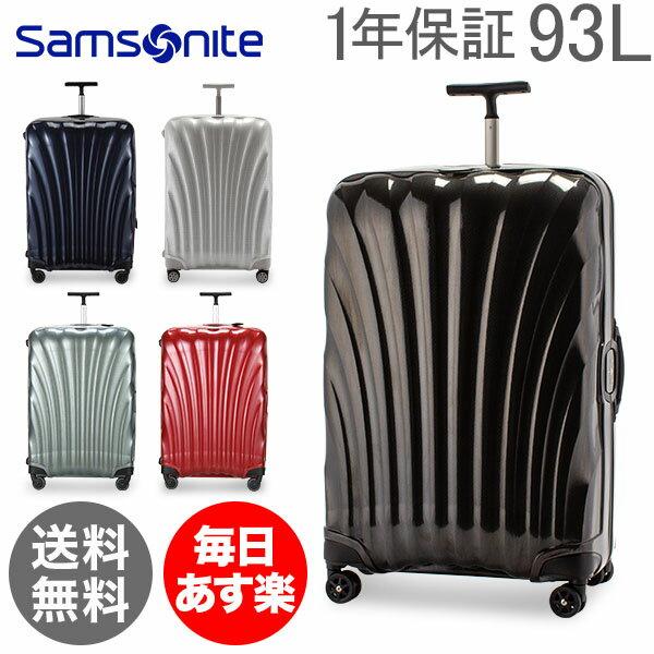【1年保証】サムソナイト SAMSONITE ライトロック スピナー 93L Lite-Locked Spinner 75/28 56767 スーツケース キャリーケース