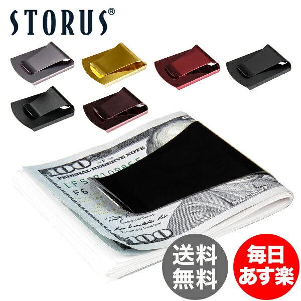ストラス Storus スマートマネークリップ カードホルダー メンズ 財布 ステンレス Smart Money Clip double-sided 紙幣 カード 収納