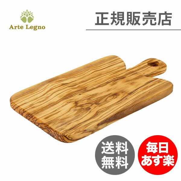 アルテレニョ Arte Legno カッティングボード オリーブウッド P670.1 Taglieri Battilardo Piccolo まな板 木製 イタリア アルテレーニョ 正規販売店 新生活