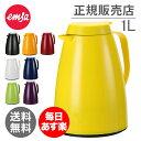 EMSA エムザ 魔法瓶 BASIC ベーシックポット Basic 1L 保温・保冷ポット