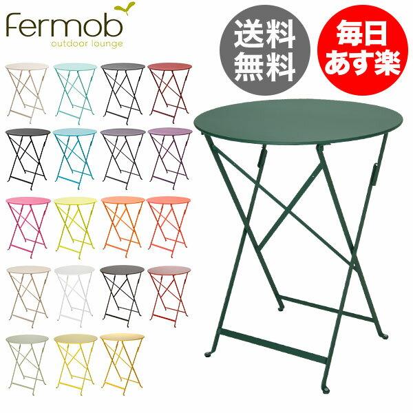 フェルモブ Fermob ラウンドテーブル 折りたたみ ビストロ メタル Bistro Metal Round Table カフェ テーブル スチール