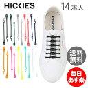 ヒッキーズ Hickies 靴紐 オリジナル 14本入り PLSBH_SOLID シューズ シューレース シューズパーツ