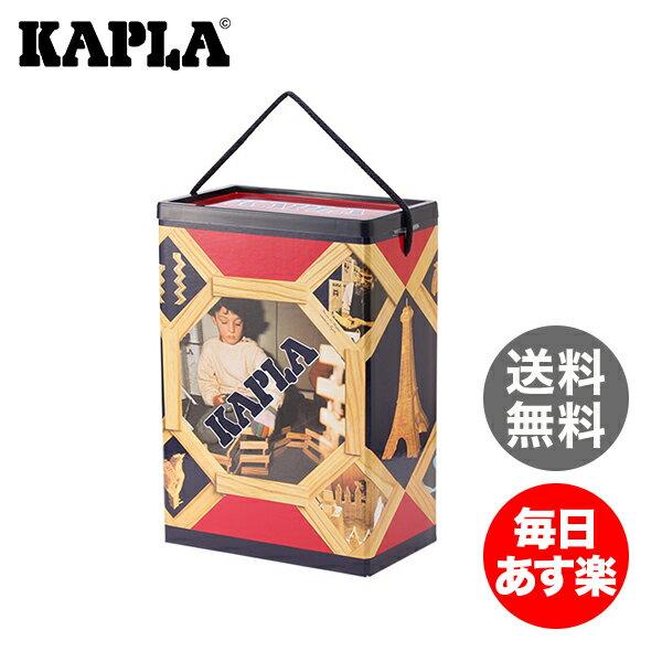 【3%OFFクーポン】【お盆もあす楽】Kapla カプラ魔法の板 200 KAPLA BA おもちゃ 玩具 知育 積み木 プレゼント【数量限定Rainbow Loomの特典付】