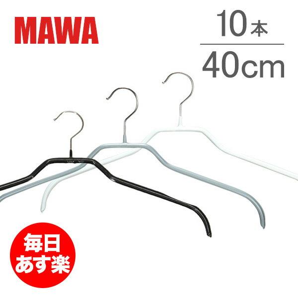 【本日限定 全品最安値に挑戦】 マワ MAWA ハンガー シルエット 10本セット 03210/05 41 × 1cm 410 × 10mm マワハンガー mawaハンガー まとめ買い レディースハンガー メンズハンガー 男性 女性 収納 機能的 デザイン クローゼット セット Mawa Silhouette