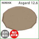 NORDISK ノルディスク Zip-In-Floor (ZIF) フロアシート (ジップインフロア) Asgard 12.6 アスガルド12.6 ONE 146017 テント 2014年モデル 北欧