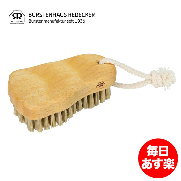 Redecker レデッカー フットブラシ (豚毛) Beech 621113