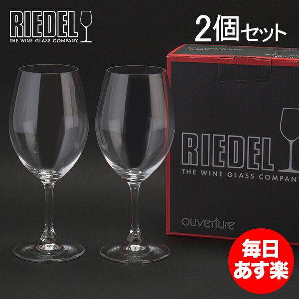 【最大1万円OFFクーポン】Riedel リーデル ワイングラス 2個セット オヴァチュア Ouverture レッドワイン Red Wine 6408/00 新生活