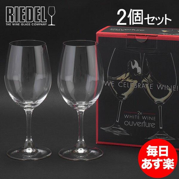 【最大1万円OFFクーポン】Riedel リーデル ワイングラス 2個セット オヴァチュア Ouverture ホワイトワイン White Wine 6408/05 新生活