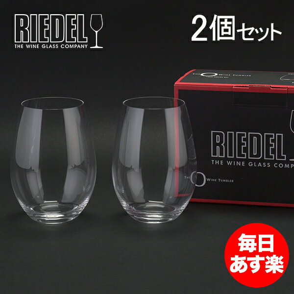 Riedel リーデル ワイングラス/タンブラー 2個セット オーワインタンブラー The O wine Tumbler シラー/シラーズ Syrah/Shiraz 414/30 新生活