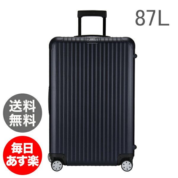 RIMOWA リモワ 810.73.39.4 サルサ SALSA 4輪MultiWheel matte blue マットブルー スーツケース 87L