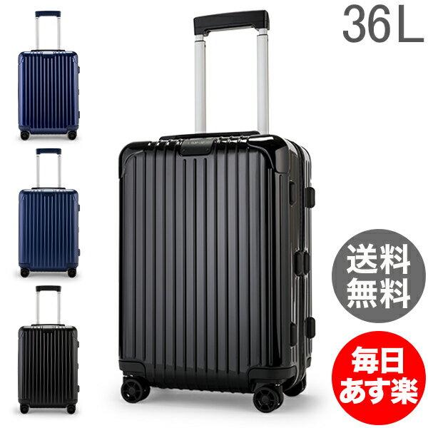 【ポイント3倍】 リモワ RIMOWA 【Newモデル】 エッセンシャル 832536 キャビン 36L 4輪 スーツケース Essential Cabin キャリーケース 旅行 旧 サルサ