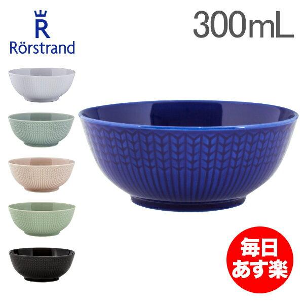ロールストランド Rorstrand ボウル 300mL スウェディッシュグレース 食器 磁器 Swedish Grace Bowl 北欧 スウェーデン プレゼント 贈り物 ボール