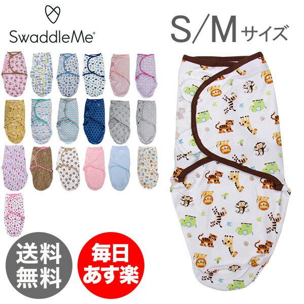 スワドルミー Swaddle Me おくるみ ORIGINAL SWADDLE STAGE 2 コットン ベビー アフガン S/Mサイズ Summer Infant