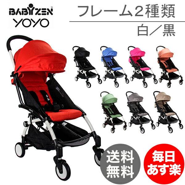 ベビーゼン Baby Zen ベビーカー ヨーヨープラス 6+ ホワイトフレーム/ブラックフレーム Yoyo 6+ Stroller B型 折りたたみ ストローラー コンパクト 三つ折り