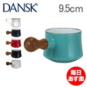 Dansk ダンスク ミルクパン 9.5cm COOKWARE KOBENSTYLE BUTTER WARMER コベンスタイル バターウォーマー 北欧 ミルク...