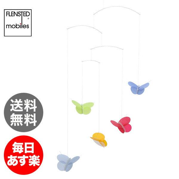 【最大13%OFFクーポン】FLENSTED mobiles フレンステッド モビール Butterflies 蝶 バタフライ 30111 北欧