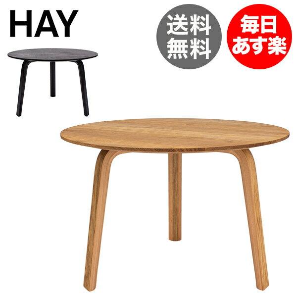 ヘイ Hay コーヒーテーブル 直径60×高さ39cm ベラ サイドテーブル BELLA COFFEE TABLE おしゃれ インテリア 木製 北欧 家具 カフェ