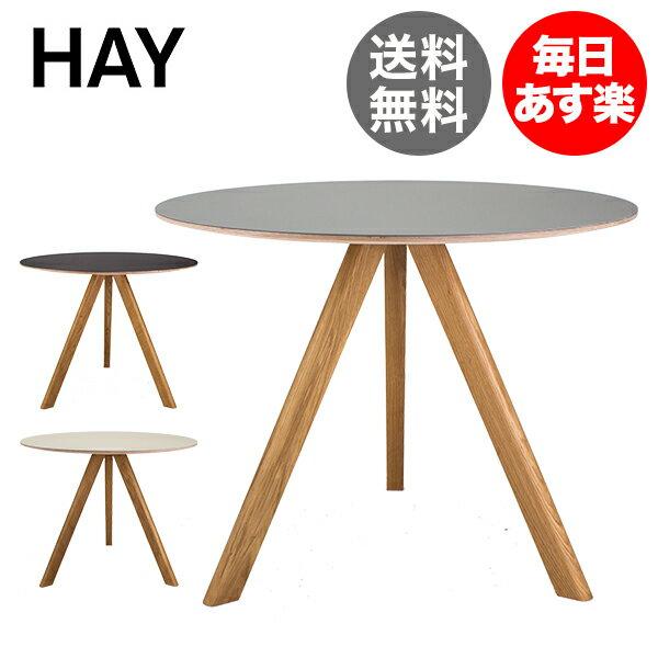 ヘイ Hay ラウンドテーブル 直径90cm コペンハーグ ダイニングテーブル CPH 20 COPENHAGUE 木製 テーブル インテリア リビング おしゃれ