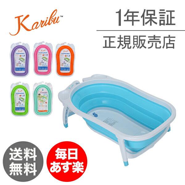 【5%OFFクーポン】【1年保証】カリブ バス 折り畳み式 ベビー 赤ちゃん 風呂 安全 収納 PM3310 Karibu Folding Bath