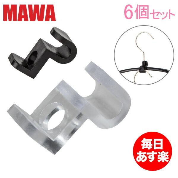 マワ Mawa ハンガーコネクター 6個セット 連結フック パーツ 2500 adda hanger connector コネクター 取り付け 簡単 マワハンガー クローゼット 新生活