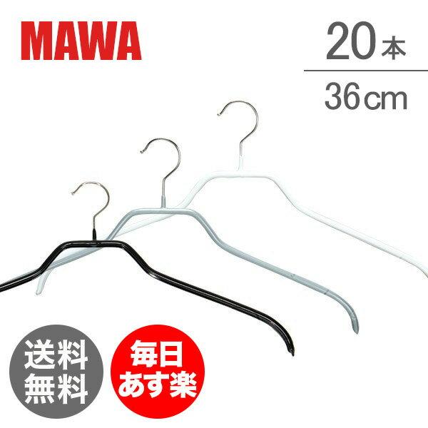 【24時間限定 全品最安値に挑戦】 マワ ハンガー 36 × 1cm 360 × 10mm 収納 機能的 デザイン クローゼット セット 36F 03240/05 36cm Mawa Silhouette