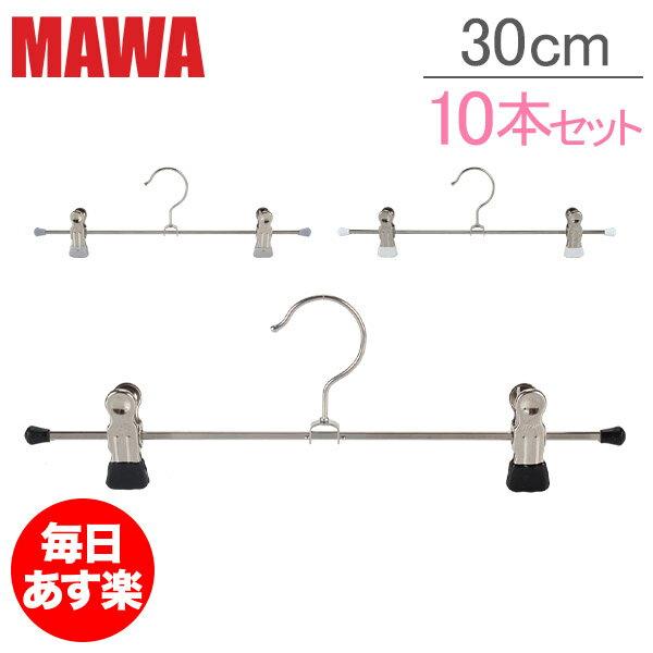 マワ MAWA ハンガー クリップ 10本セット 30 × 2.5cm 300 × 25mm マワハンガー mawaハンガー まとめ買い パンツ スカート用 ノンスリップ セット 収納 機能的 デザイン クローゼット Mawa Clip K 30/D
