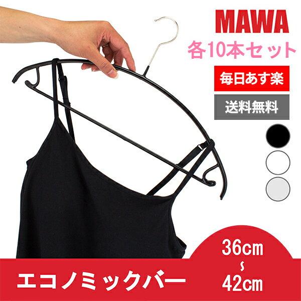 マワ Mawa ハンガー エコノミック バー 各10本セット 36cm 42cm マワハンガー Economic 36/U 42/U mawaハンガー まとめ買い 収納 機能的 デザイン クローゼット 新生活