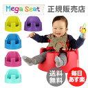 メガシート ベビーチェア ベビーソファ ベルト付き 大きめ ソフト ローチェア 椅子 全4色 ベルト付き 赤ちゃん Mega Seat MADE IN USA