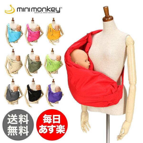 ミニモンキー 抱っこ紐 ベビースリング スタンダードカラー おんぶ 赤ちゃん ハンモック ユニセックス cl1121 MiniMonkey standard colors Baby Sling 4Way