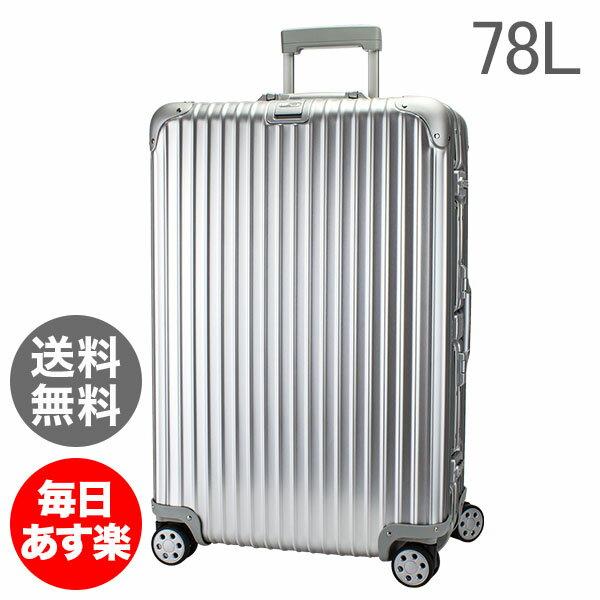 【本日限定 全品最安値に挑戦】 RIMOWA リモワ トパーズ 923.77.00.4 TOPAS スーツケース 78L