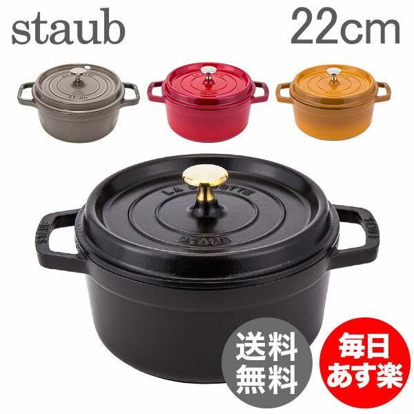 ストウブ Staub ピコ ココットラウンド Rund 22cm ホーロー 鍋 なべ 調理器具 キッチン用品 新生活