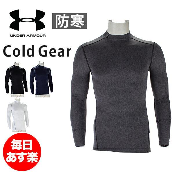 【4時間限定 全品最安値に挑戦】 アンダーアーマー Under Armour メンズ コールドギア コンプレッション ロングスリーブシャツ 1265648 Cold Gear Compression Men's Tシャツ スポーツ