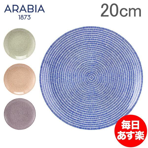 アラビア 皿 24h アベック プレート フラット 20cm 洋食器 キッチン 北欧 Arabia 24h Avec Plate flat 新生活