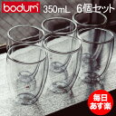 ボダム グラス ダブルウォールグラス パヴィーナ 6個セット 350mL タンブラー 保温 保冷 クリア 4559-10-12US bodum D…
