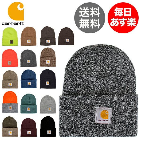 カーハート Carhartt ニット帽 ニットキャップ ワッチキャップ A18 ビーニー 無地 ACRYLIC WATCH HAT メンズ レディース