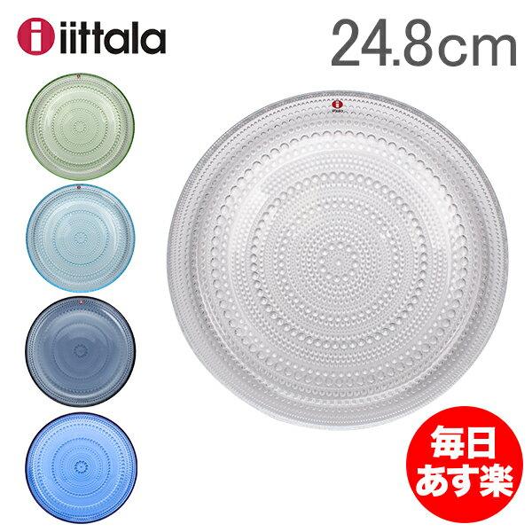 イッタラ Iittala プレート 皿 カステヘルミ24.8cm Kastehelmi Plate 食器 北欧 テーブルウェア おしゃれ 新生活
