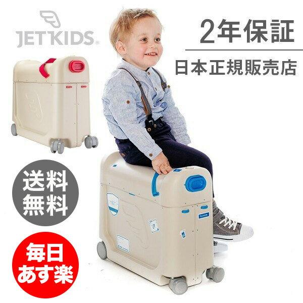 【最大13%OFFクーポン】ジェットキッズ Jet Kids ベッドボックス Bed Box 2年保証 ライドオン スーツケース キャリーケース キッズ ベビー用品 フルフラットベッド 飛行機 新幹線 Jetkids 日本正規販売店