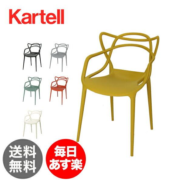 カルテル 椅子 マスターズ 84 × 57 × 47cm 840 × 570 × 470mm ダイニング お洒落 インテリア アームチェア デザイン MAS-5865 Kartell Masters