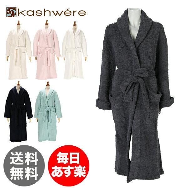 カシウェア Kashwere バスローブ ガウン レディース メンズ ルームウェア 部屋着 R-01 Bathrobe Gown Shawl Collar Robe